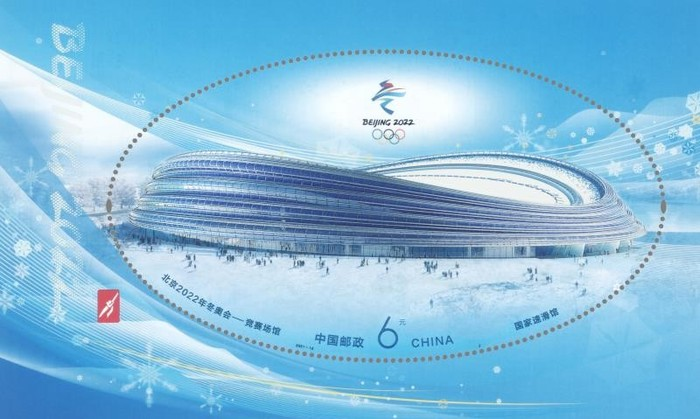 [Winter Olympic Games 2022 Competition Venue - Beijing, China, type ]