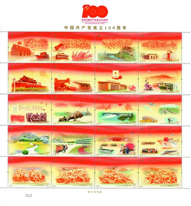 [The 100th Anniversary of the Founding of the Communist Party of China, type ]