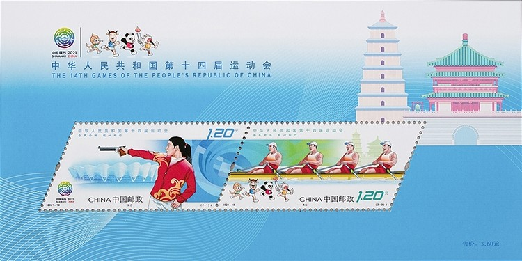 [The 14th National Games - Shaanxi, type ]