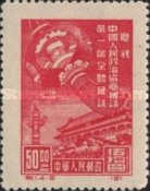 [Celebration of First Session of Chinese People's Political Conference, type A2]