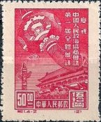 [Celebration of First Session of Chinese People's Political Conference, type A3]