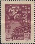 [Celebration of First Session of Chinese People's Political Conference, type A6]