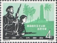[The 4th Anniversary of Cuban Revolution, type AAM]