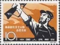 [The 4th Anniversary of Cuban Revolution, type AAP]