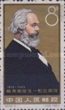[The 145th Anniversary of the Birth of Karl Marx, type ABB]