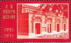 [The 50th Anniversary of Chinese Communist Party, type APN]