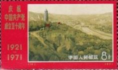 [The 50th Anniversary of Chinese Communist Party, type APR]