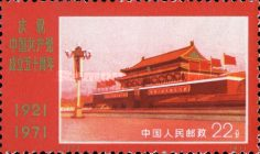 [The 50th Anniversary of Chinese Communist Party, type APV]