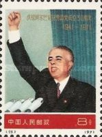 [The 30th Anniversary of Albanian Worker's Party, type AQL]