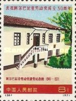[The 30th Anniversary of Albanian Worker's Party, type AQM]