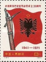[The 30th Anniversary of Albanian Worker's Party, type AQN]