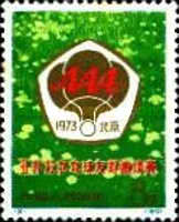 [Asian. African and Latin-American Table Tennis Invitation Championships, type ASB]