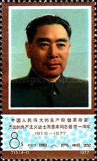 [The 1st Anniversary of the Death of Chou En-lai, type AYT]