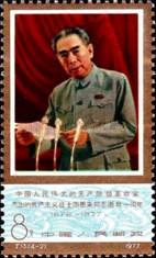 [The 1st Anniversary of the Death of Chou En-lai, type AYU]