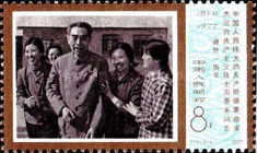 [The 1st Anniversary of the Death of Chou En-lai, type AYW]