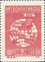 [Asiatic & Australasian Congress of the World Federation of Trade Unions, Beijing, type B]