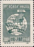 [Asiatic & Australasian Congress of the World Federation of Trade Unions, Beijing, type B2]