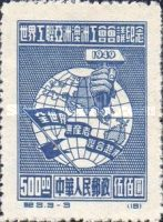 [Asiatic & Australasian Congress of the World Federation of Trade Unions, Beijing, type B4]