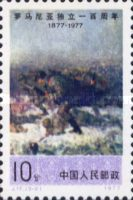[The 100th Anniversary of the Rumanian Independence, type BAF]