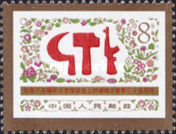 [The 35th Anniversary of Yenan Forum on Literature and Art, type BAI]