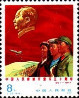 [People's Liberation Army Day, type BAN]