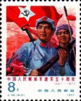 [People's Liberation Army Day, type BAO]