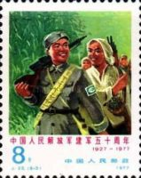 [People's Liberation Army Day, type BAP]