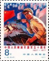 [People's Liberation Army Day, type BAQ]