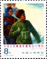 [People's Liberation Army Day, type BAR]