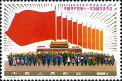 [The 11th National Communist Party Congress, type BAS]