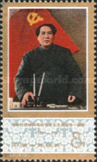 [The 1st Anniversary of the Death of Mao Tse-tung, type BAX]
