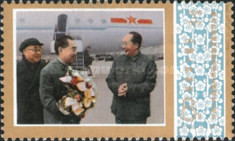 [The 1st Anniversary of the Death of Mao Tse-tung, type BAZ]