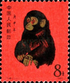 [Chinese New Year - Year of the Monkey, type BJT]