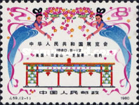 [China Exhibition in United States, type BLK]