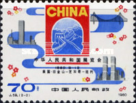 [China Exhibition in United States, type BLL]