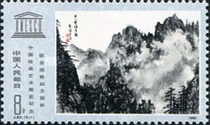 [UNESCO Exhibition of Chinese Paintings and Drawings, type BLN]