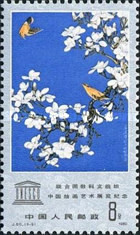 [UNESCO Exhibition of Chinese Paintings and Drawings, type BLO]