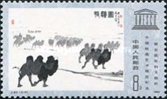 [UNESCO Exhibition of Chinese Paintings and Drawings, type BLP]