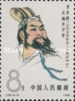 [Scientists of Ancient China, type BLW]