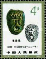 [Ancient Chinese Coins, type BRB]