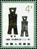 [Ancient Chinese Coins, type BRC]