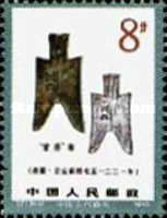 [Ancient Chinese Coins, type BRE]