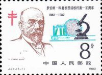 [The 100th Anniversary of the Discovery of Tubercle Bacillus, type BRL]