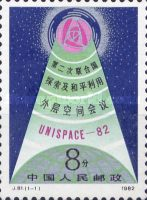 [Second U.N. Conference on the Exploration and Peaceful Uses of Outer Space, Vienna, type BSB]