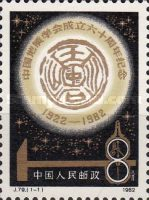 [The 60th Anniversary of Chinese Geological Society, type BSI]