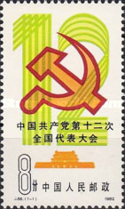 [The 12th National Communist Party Congress, type BSO]