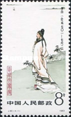 [Poets and Philosophers of Ancient China. Paintings by Liu Lingcang, type BVG]