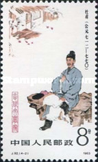 [Poets and Philosophers of Ancient China. Paintings by Liu Lingcang, type BVH]