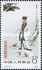 [Poets and Philosophers of Ancient China. Paintings by Liu Lingcang, type BVI]