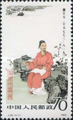 [Poets and Philosophers of Ancient China. Paintings by Liu Lingcang, type BVJ]